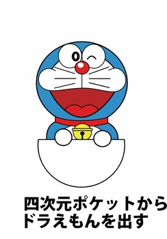pocketdoraemon640.jpg
